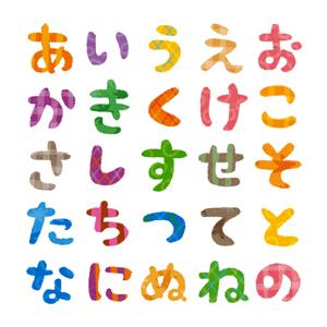 50音タイピング「あいうえお順」